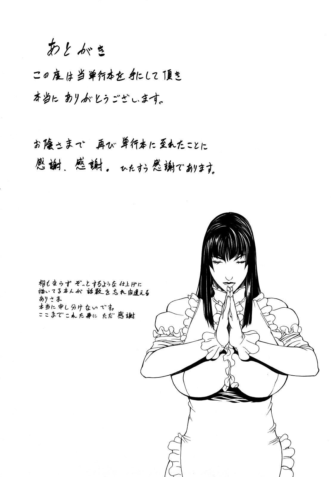 Sanmi Ittai 199