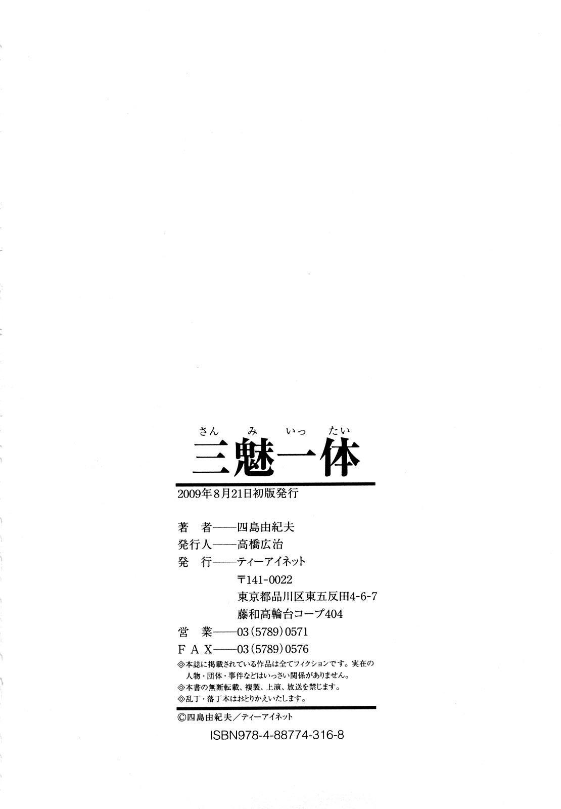 Sanmi Ittai 201