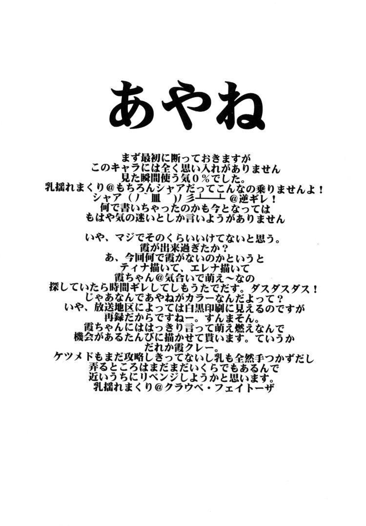 funsai kossetsu 5 39
