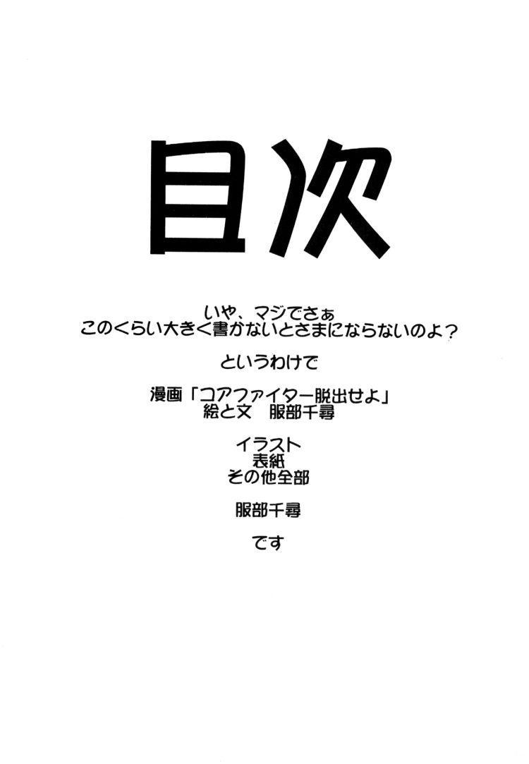 funsai kossetsu 5 7