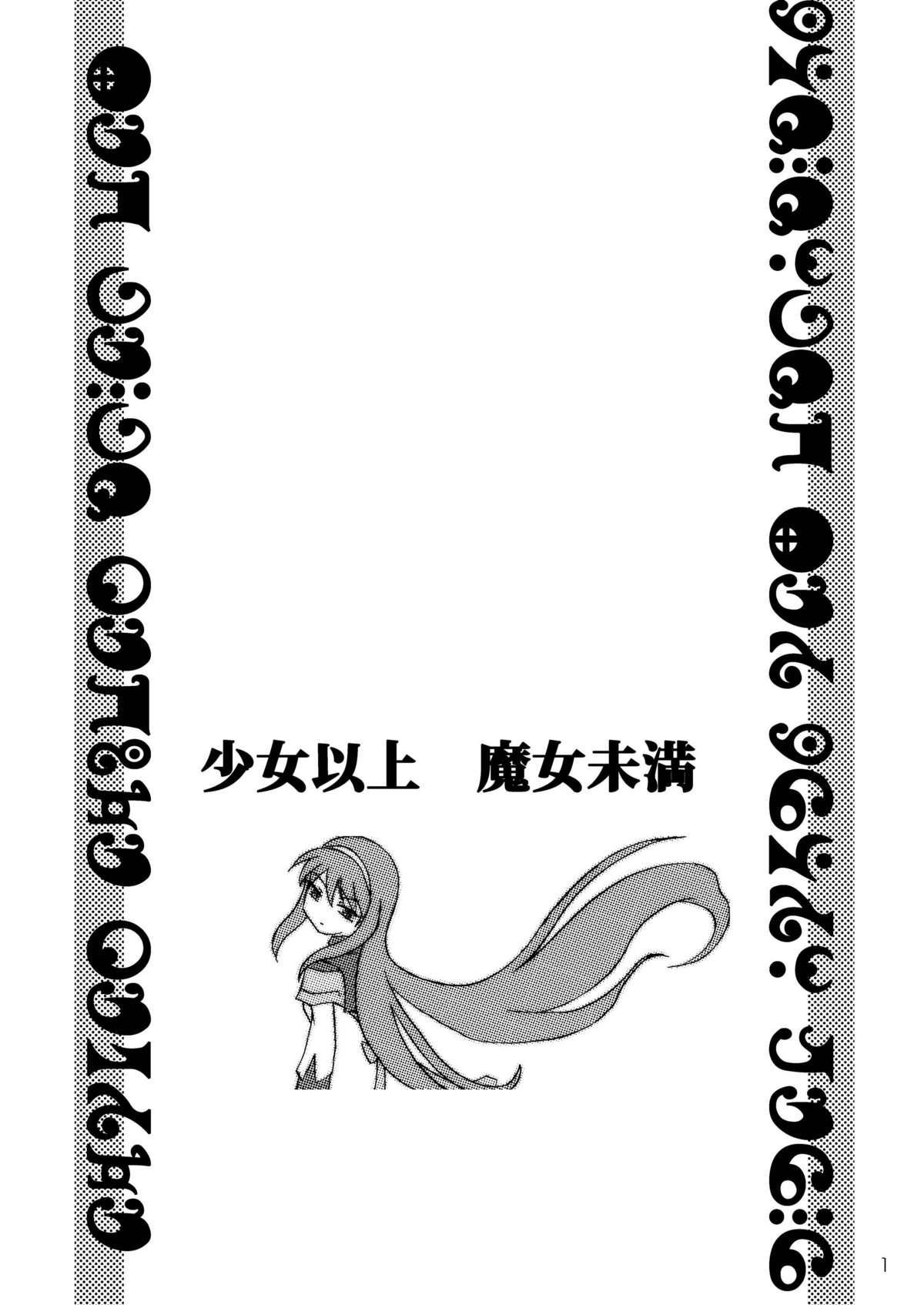 Shoujo Ijou Majo Miman 2