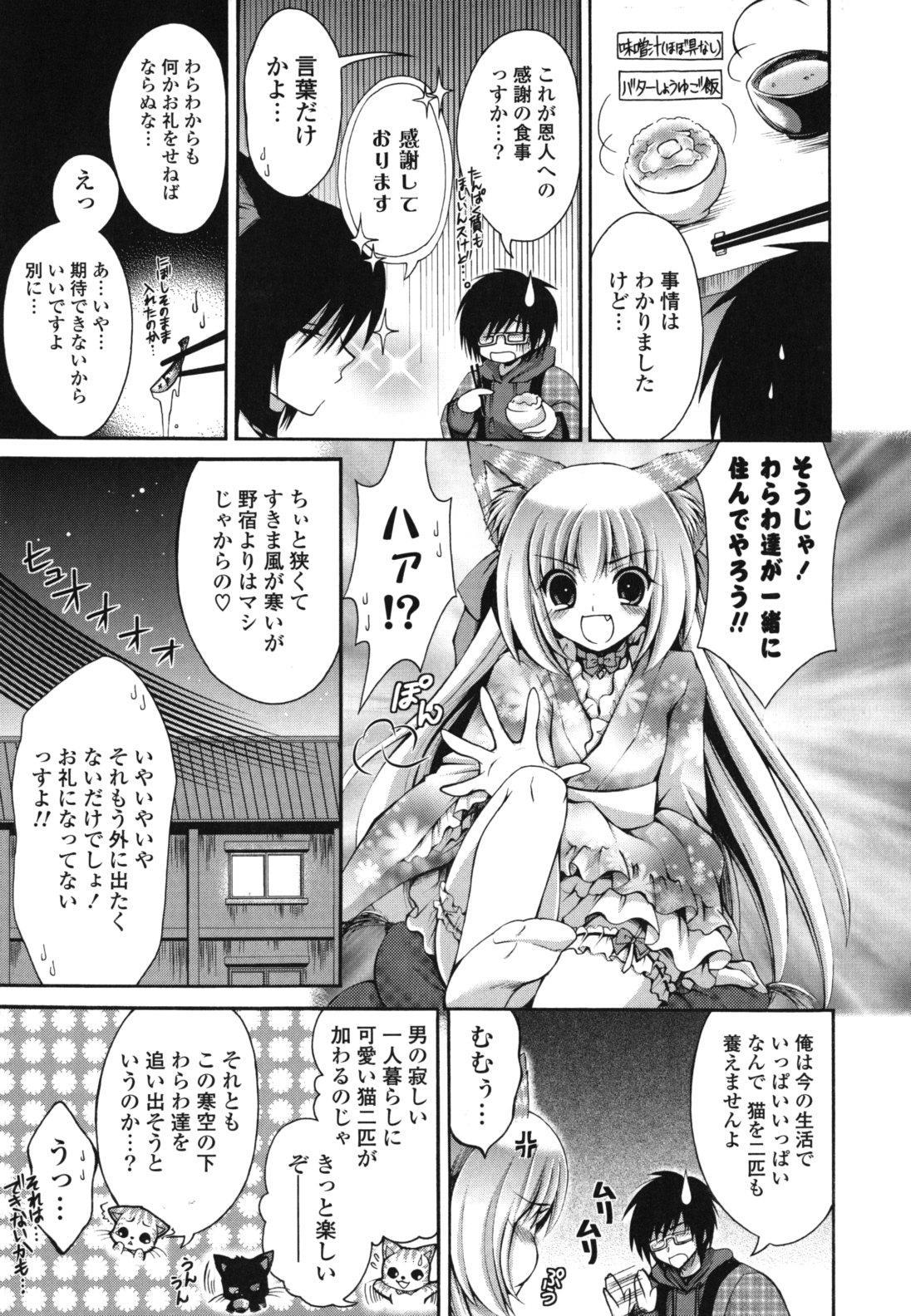 Otome Kaikinbi 13