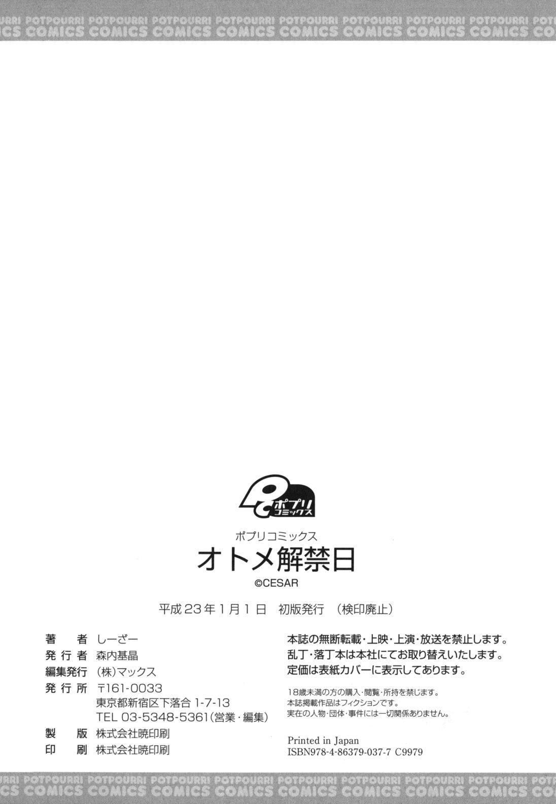 Otome Kaikinbi 198