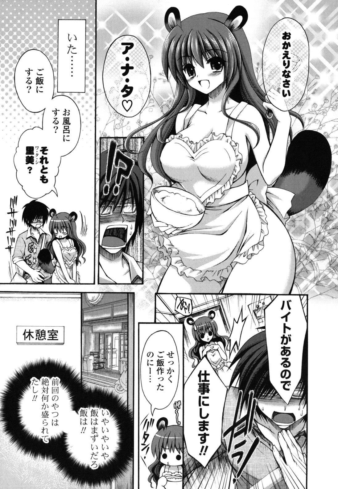 Otome Kaikinbi 53