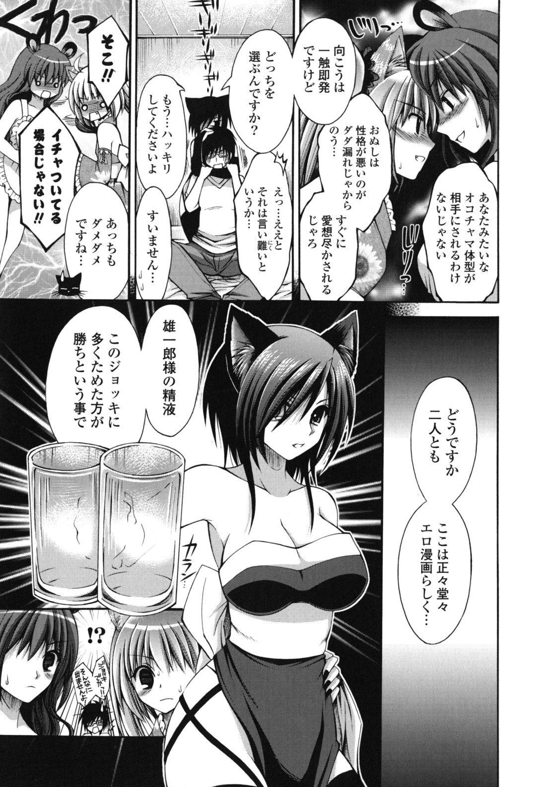 Otome Kaikinbi 57