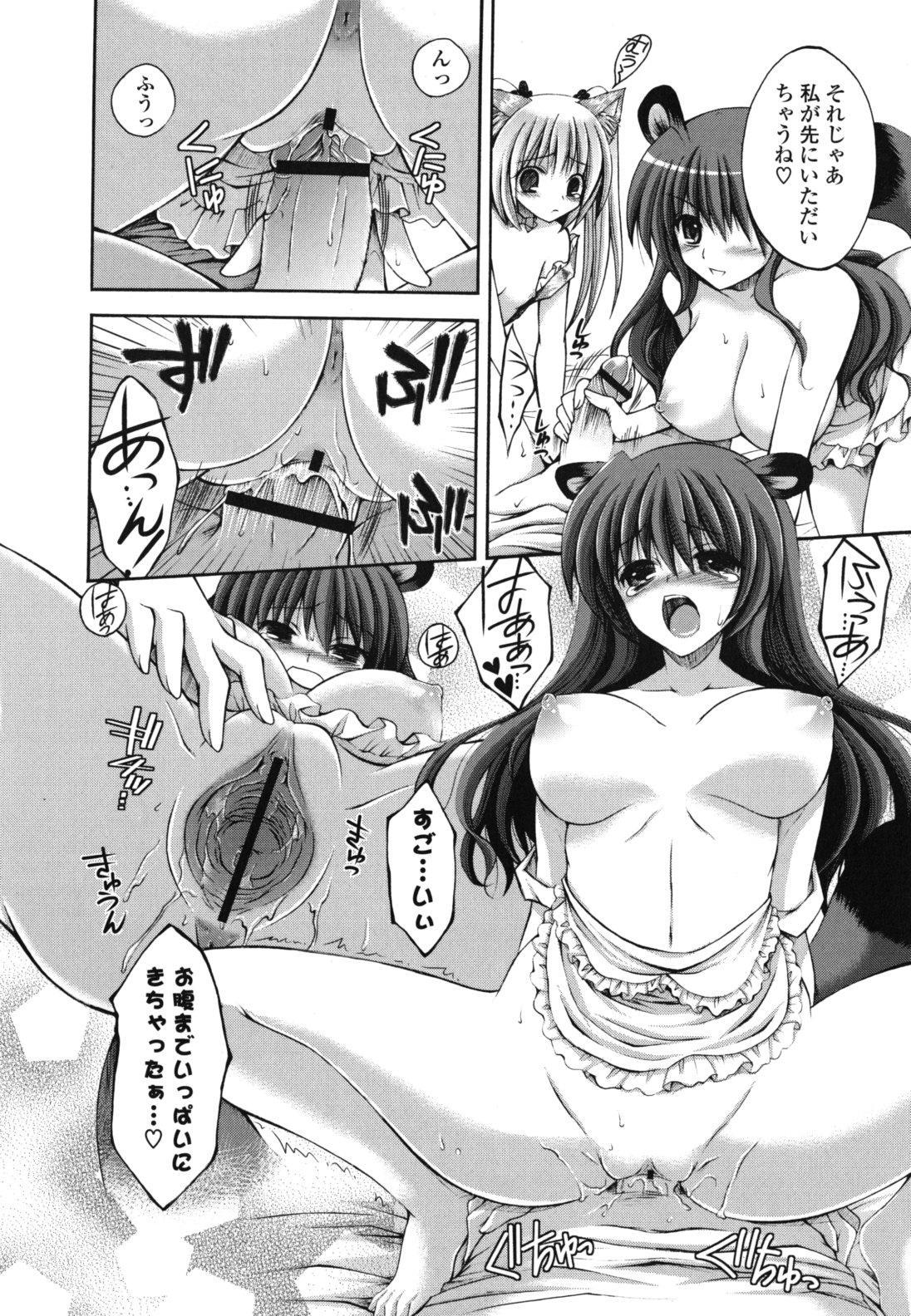 Otome Kaikinbi 62