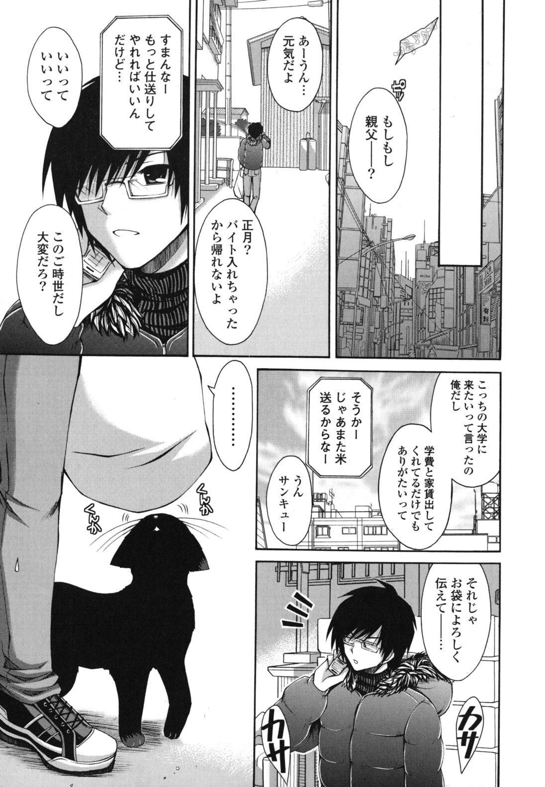 Otome Kaikinbi 7