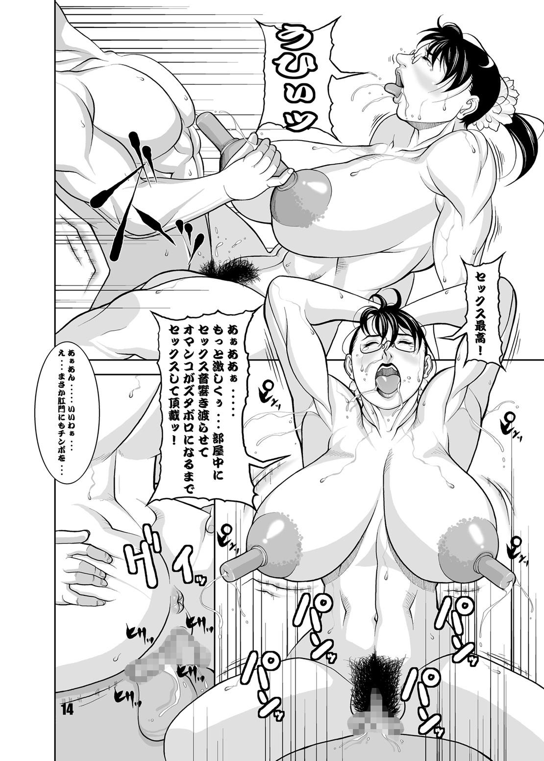 Nikushuu Musume - Hentai Hitozuma Monzetsu Mesu Bokki 12