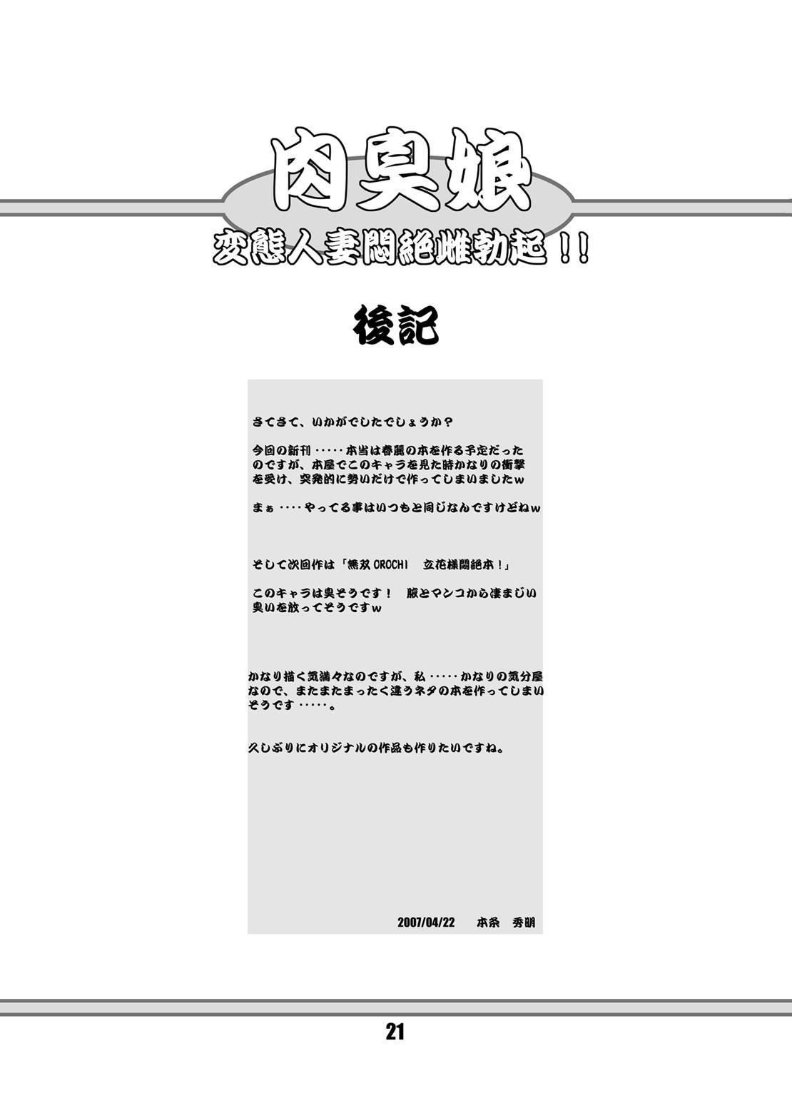 Nikushuu Musume - Hentai Hitozuma Monzetsu Mesu Bokki 19