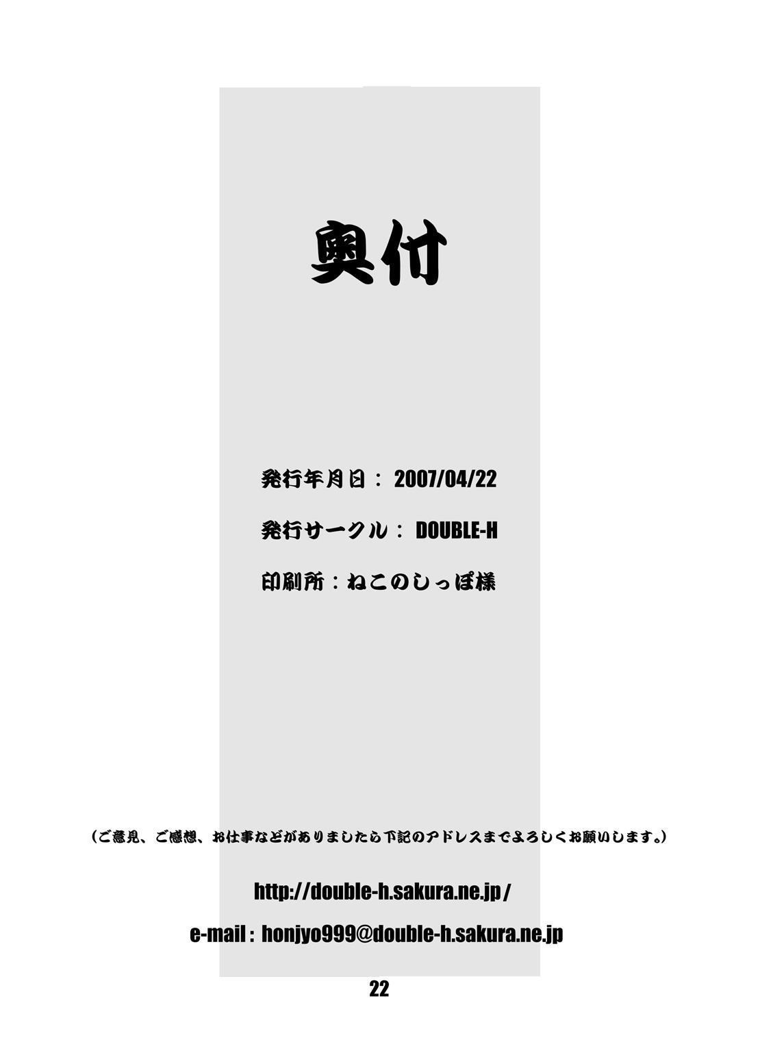 Nikushuu Musume - Hentai Hitozuma Monzetsu Mesu Bokki 20