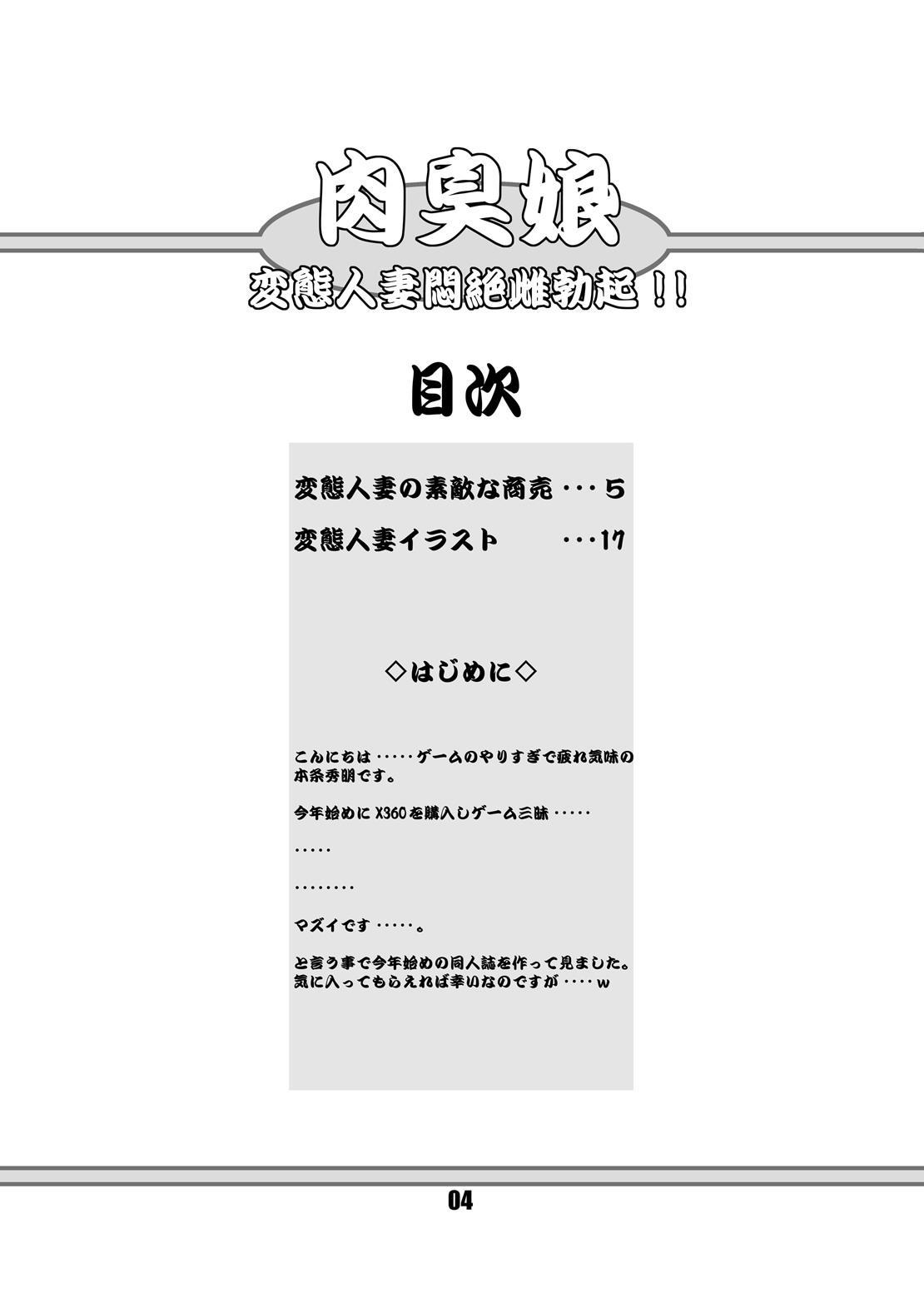 Nikushuu Musume - Hentai Hitozuma Monzetsu Mesu Bokki 2