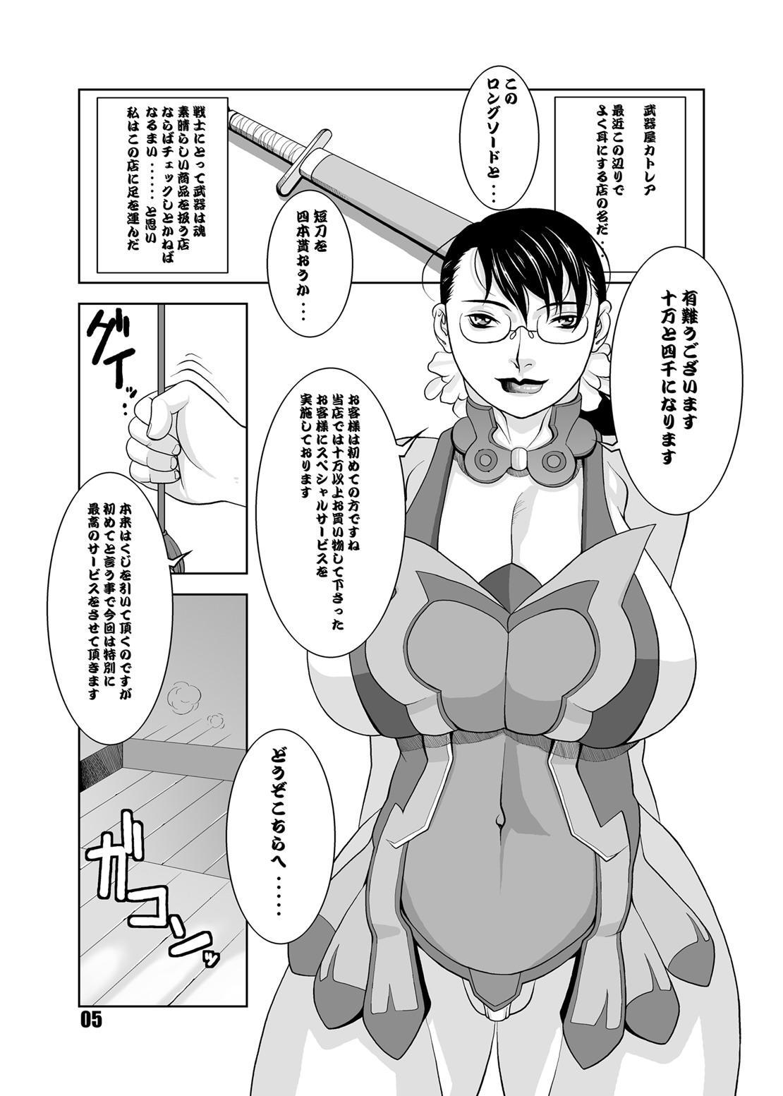Nikushuu Musume - Hentai Hitozuma Monzetsu Mesu Bokki 3