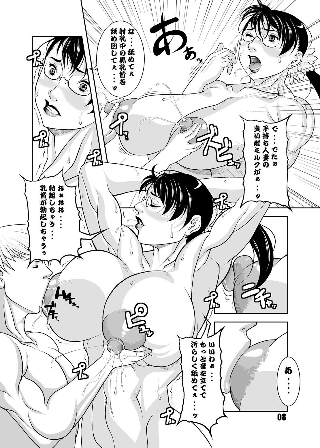 Nikushuu Musume - Hentai Hitozuma Monzetsu Mesu Bokki 6