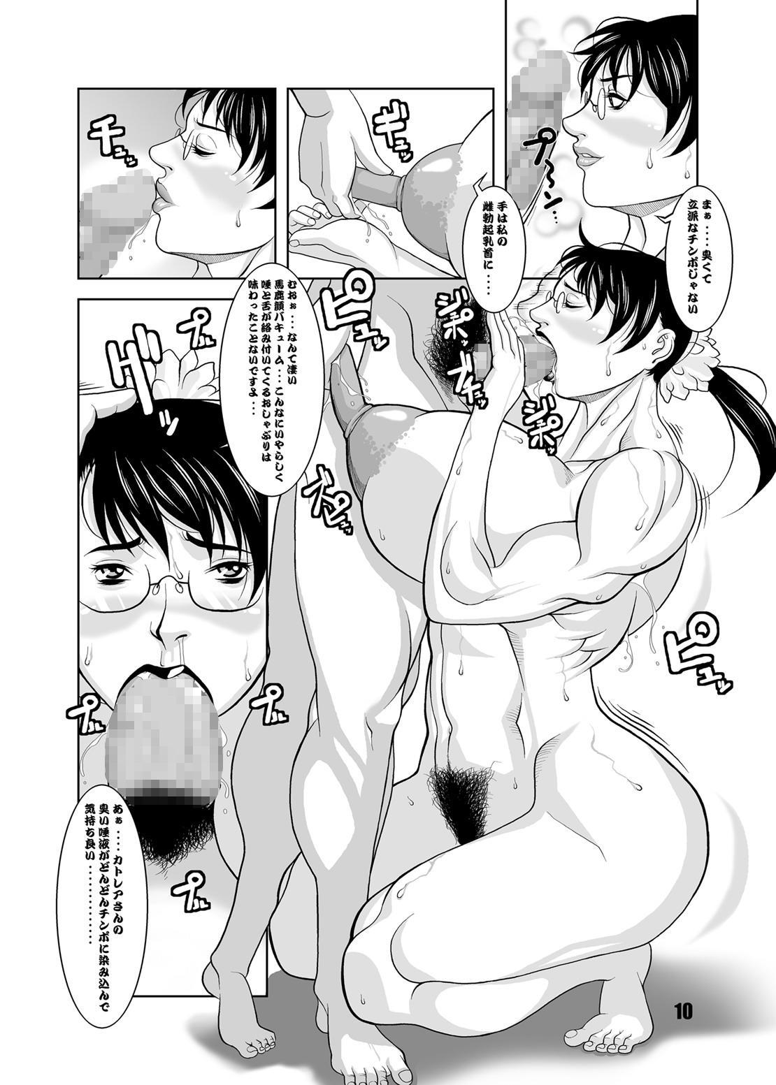 Nikushuu Musume - Hentai Hitozuma Monzetsu Mesu Bokki 8