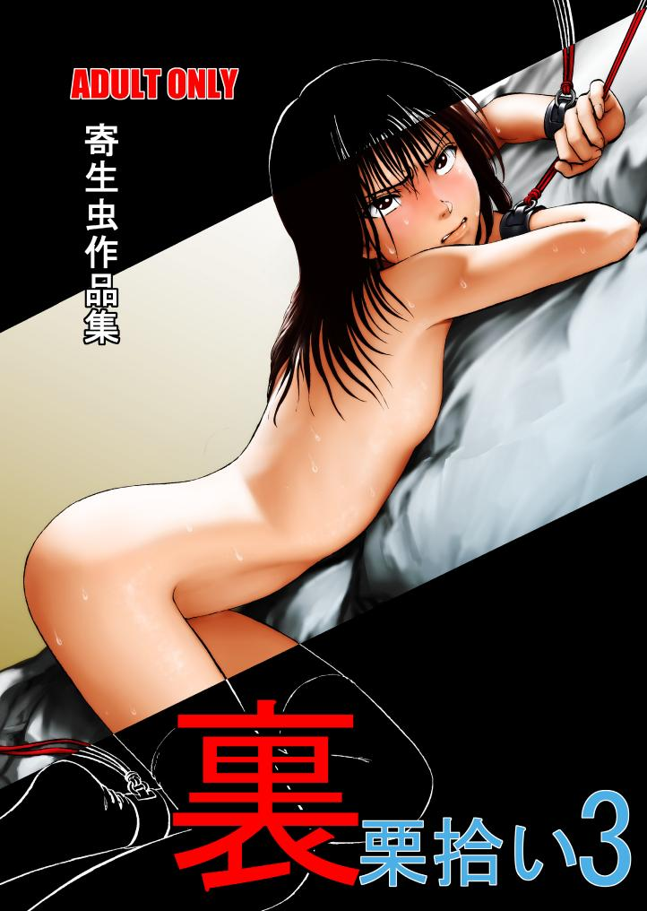 Ura Kuri Hiroi 3 1