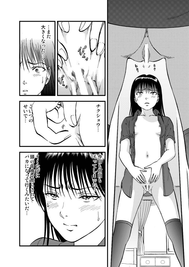 Ura Kuri Hiroi 3 10