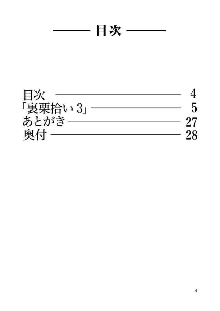 Ura Kuri Hiroi 3 4