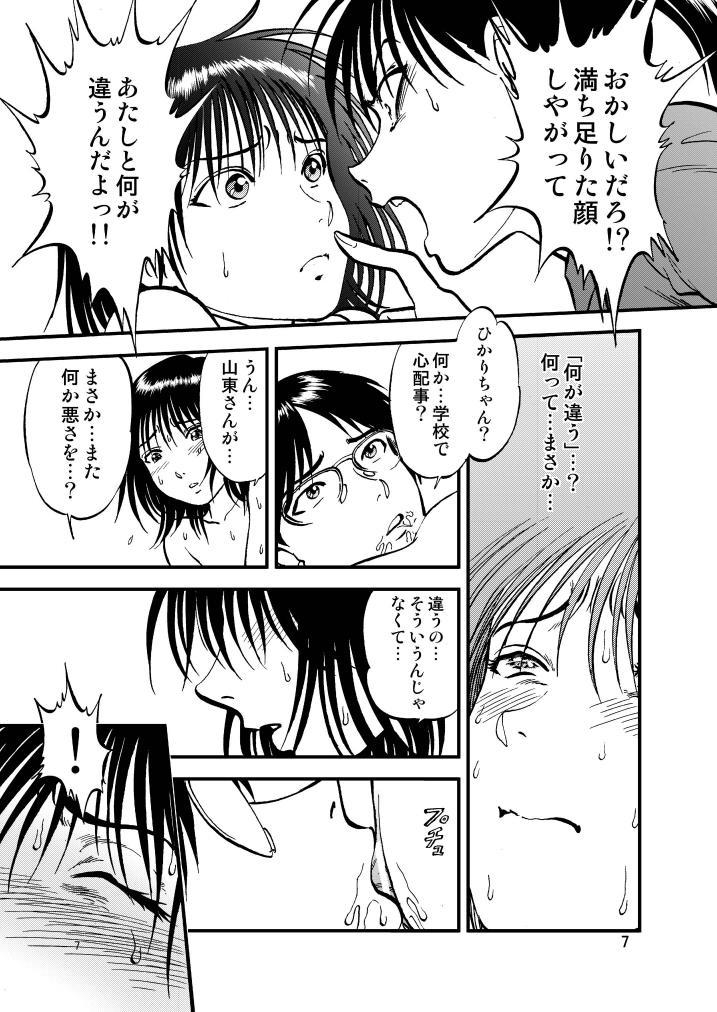 Ura Kuri Hiroi 3 7