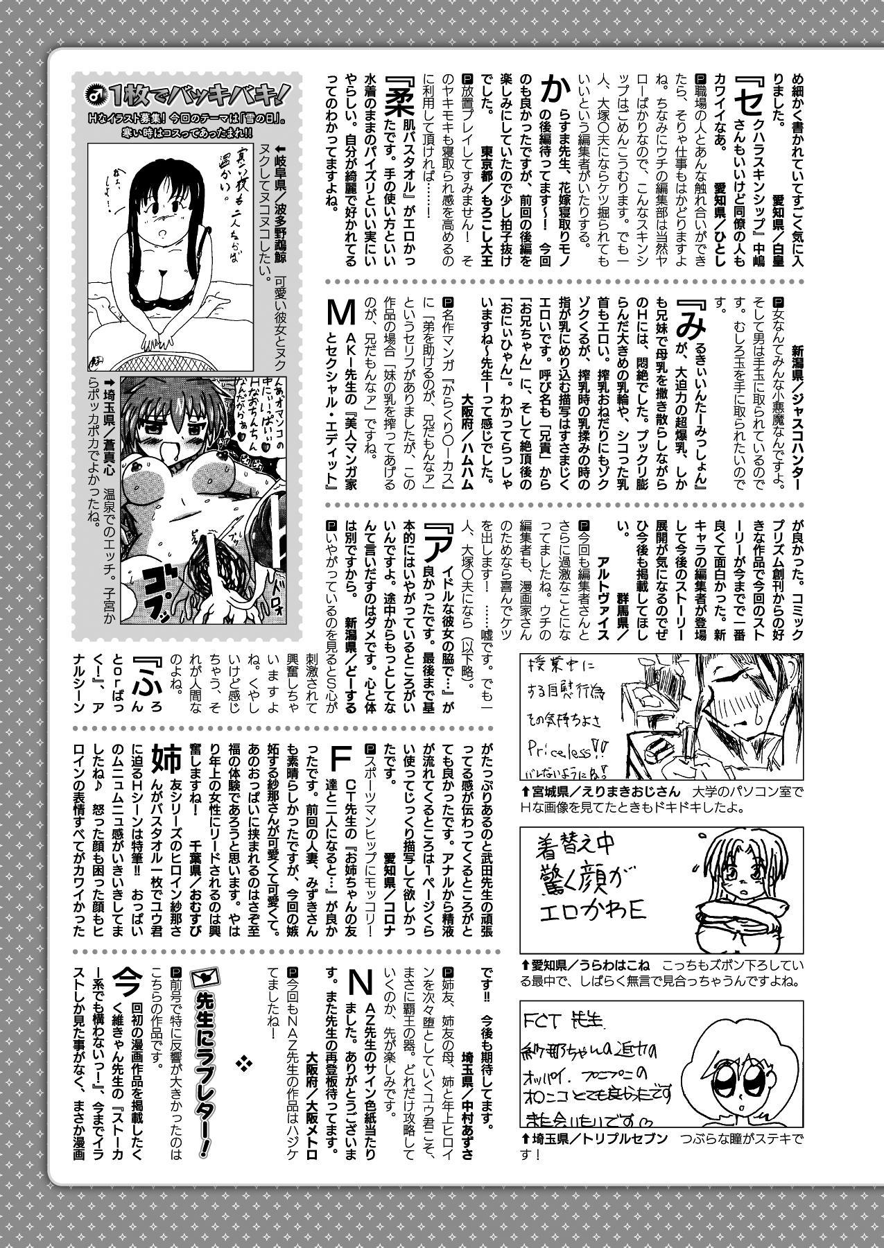 Comic Prism Vol.5 2012 SPRING 271