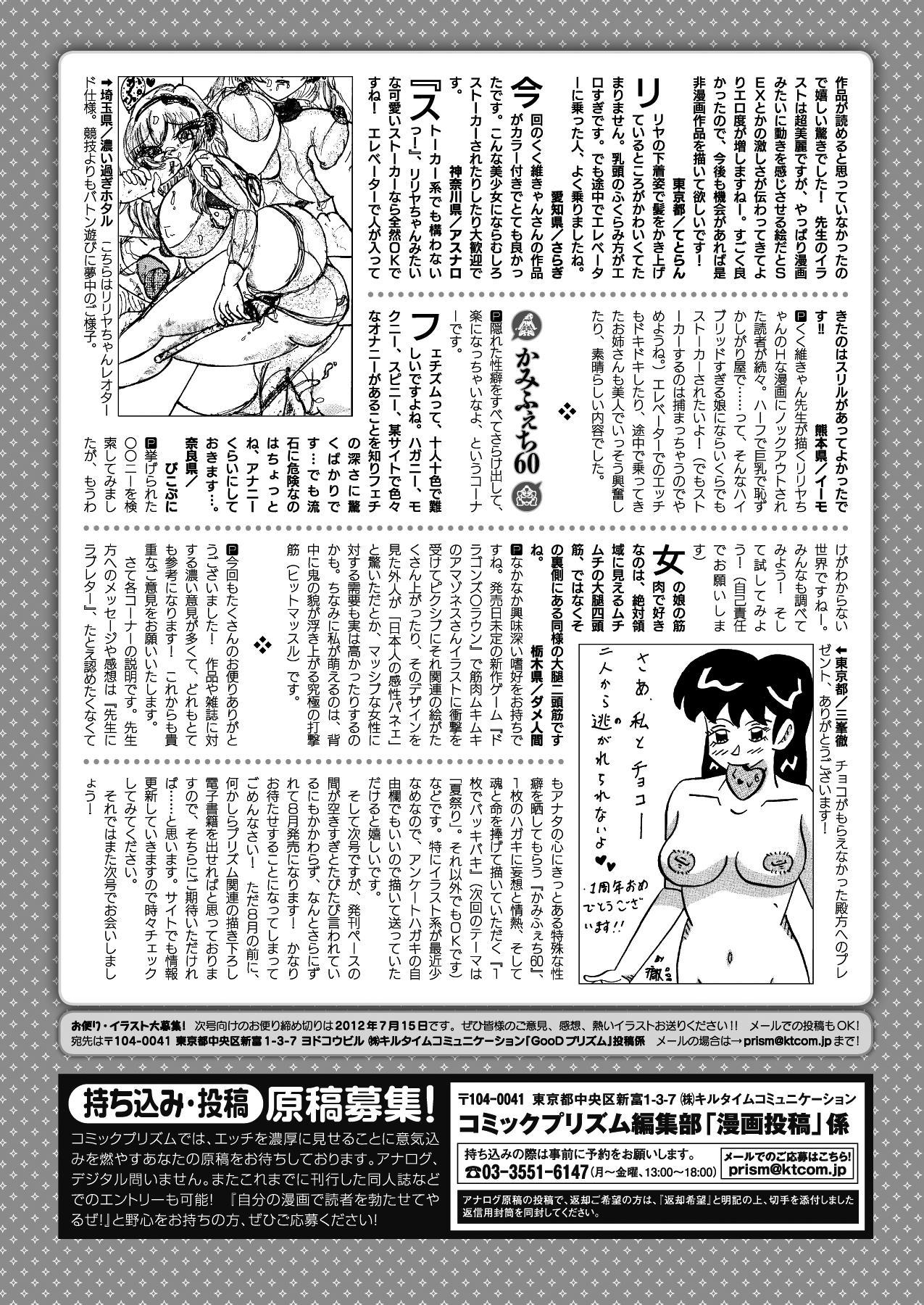 Comic Prism Vol.5 2012 SPRING 272