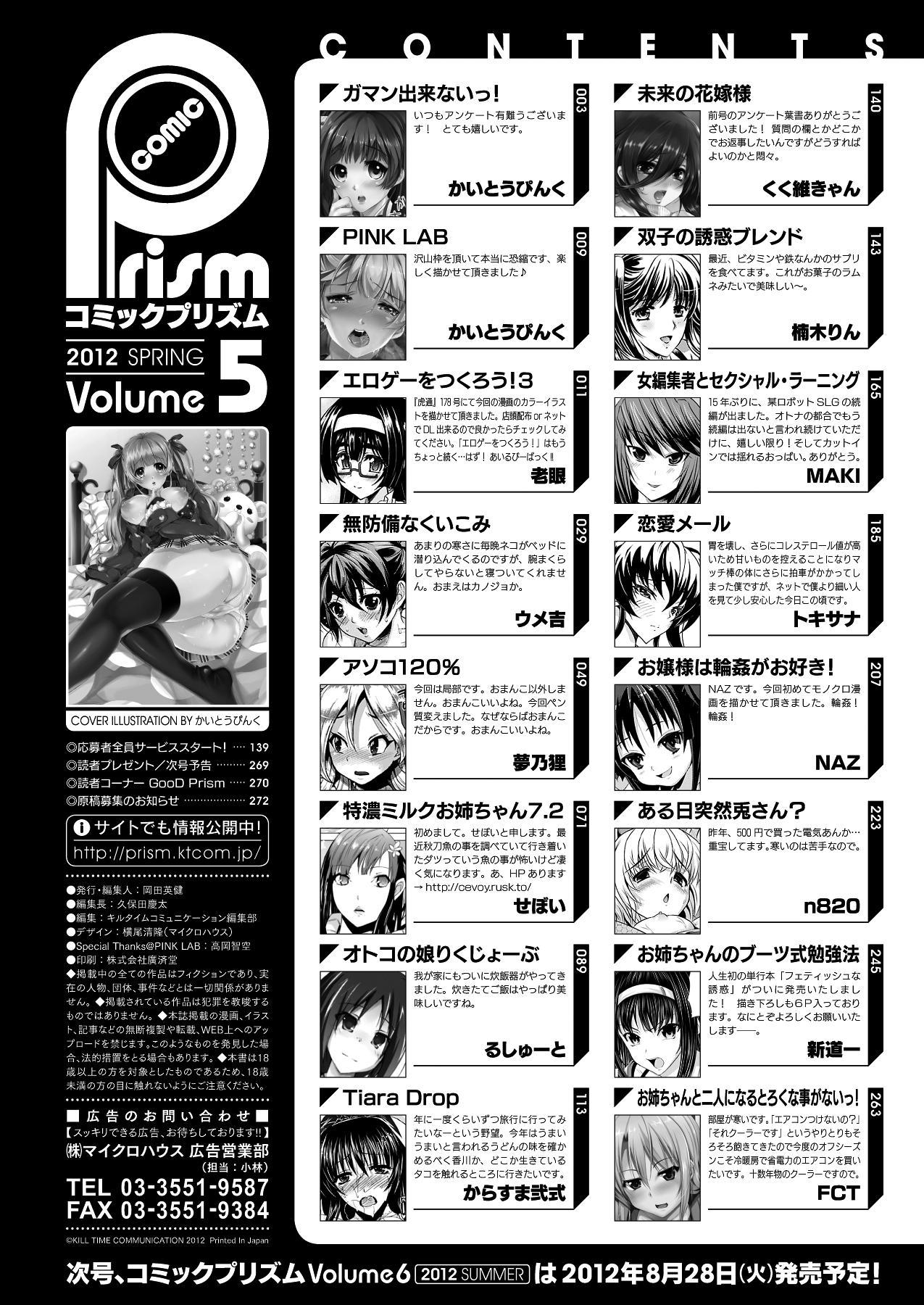 Comic Prism Vol.5 2012 SPRING 273
