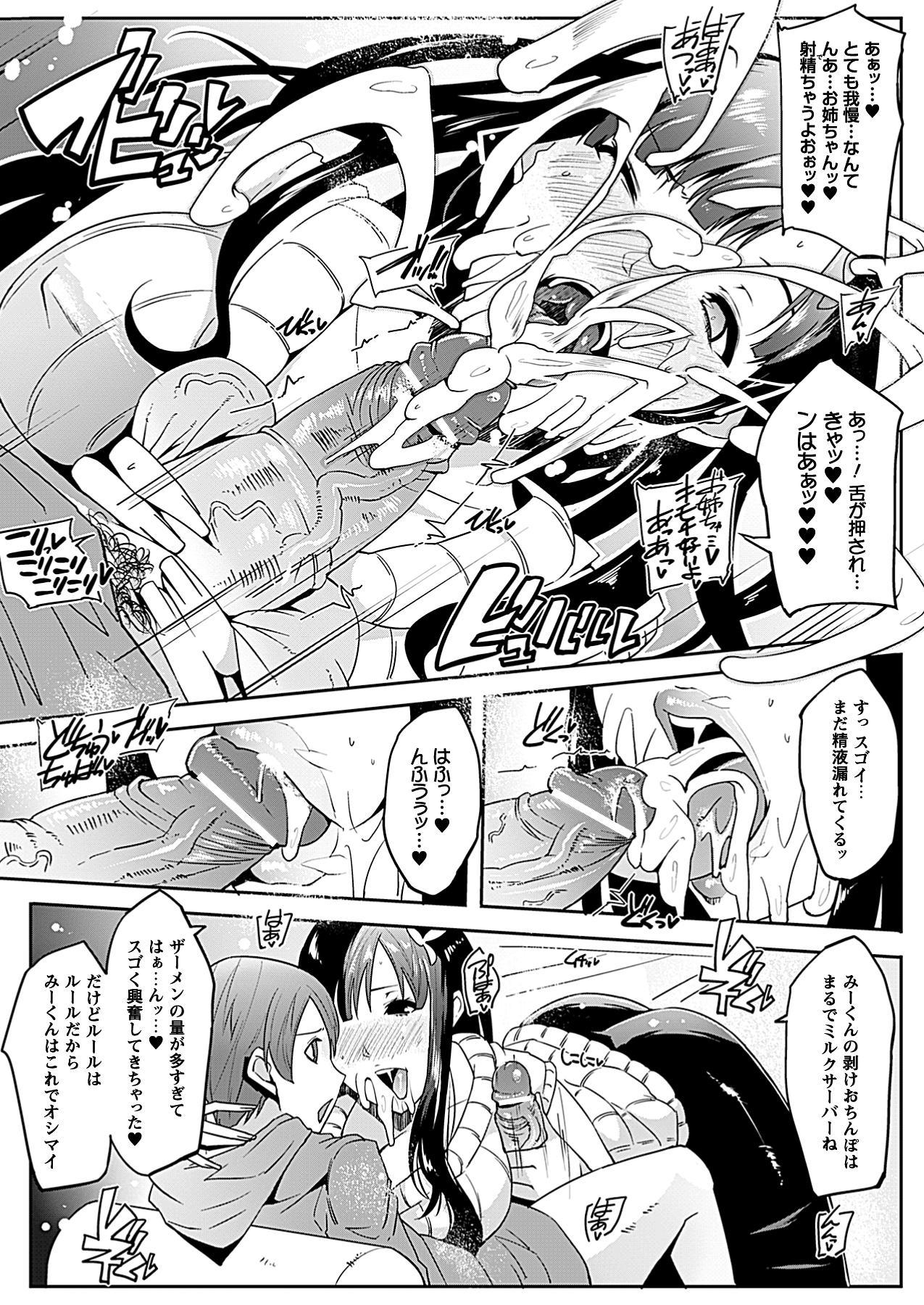 Comic Prism Vol.5 2012 SPRING 77