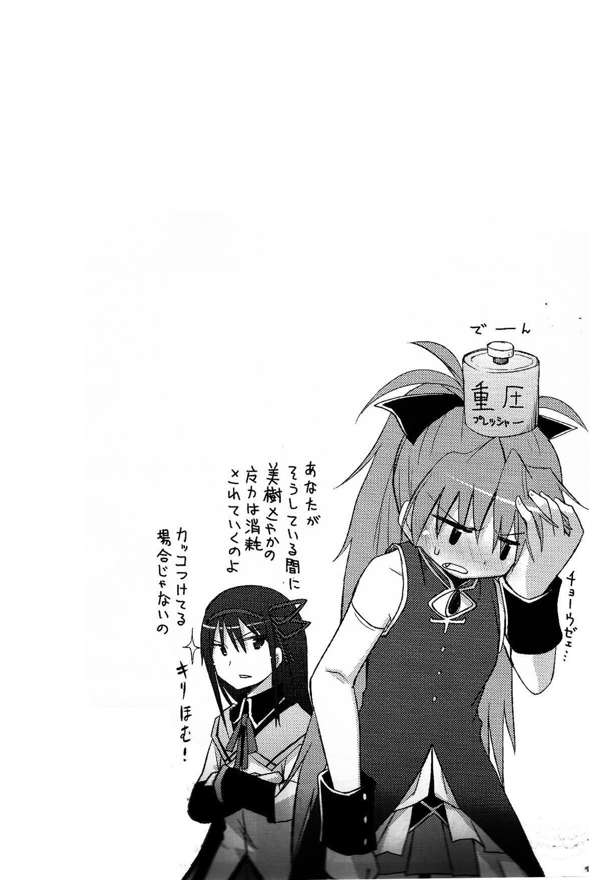Atashitachi no Seizon Senryaku 13
