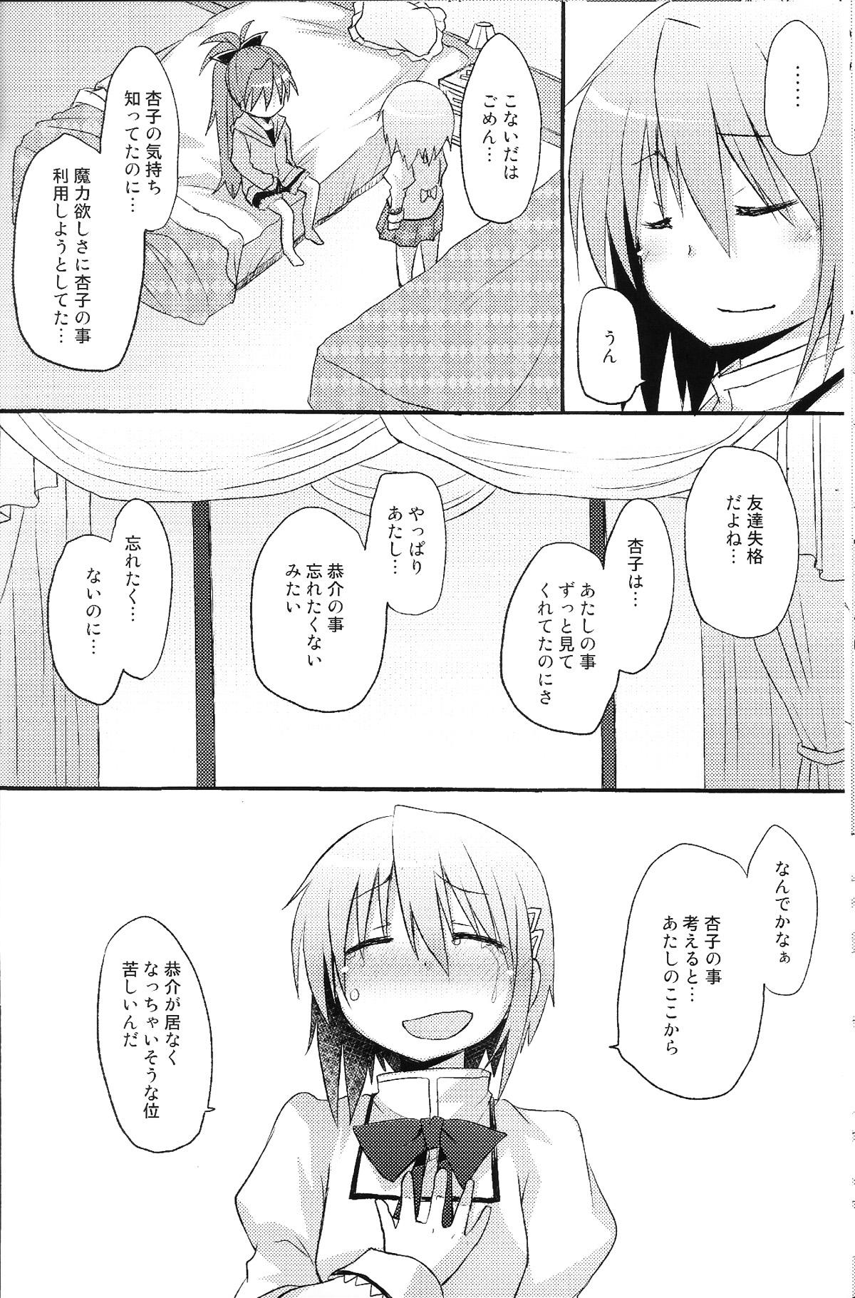 Atashitachi no Seizon Senryaku 15