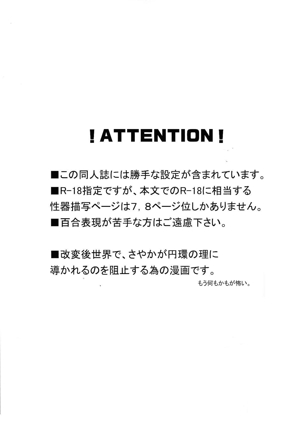 Atashitachi no Seizon Senryaku 1