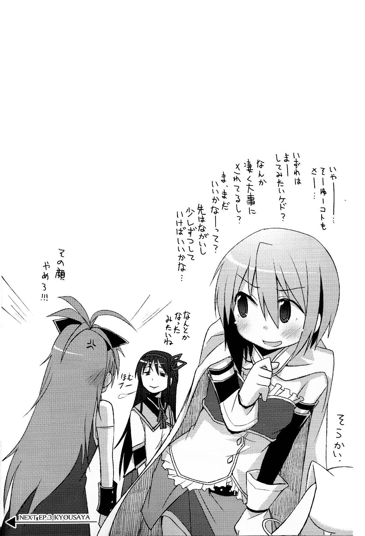Atashitachi no Seizon Senryaku 27
