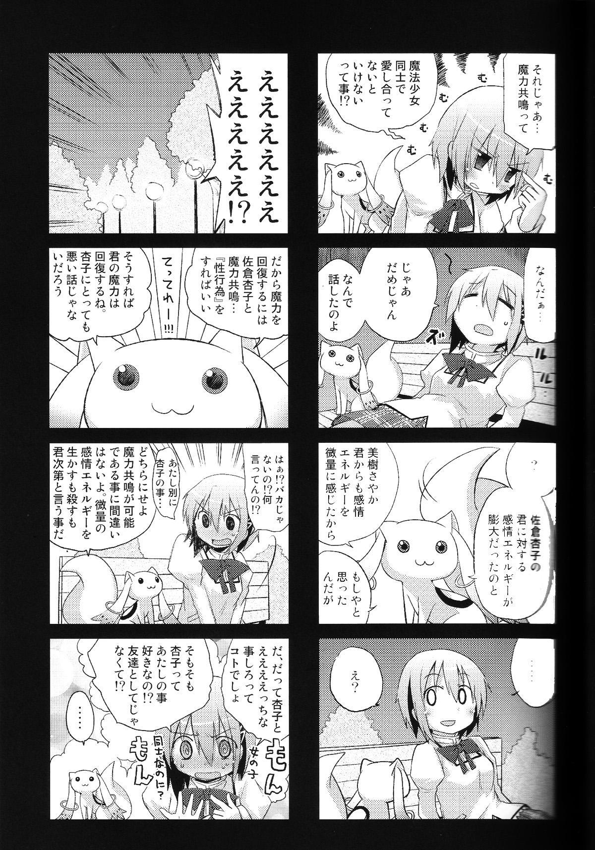 Atashitachi no Seizon Senryaku 3