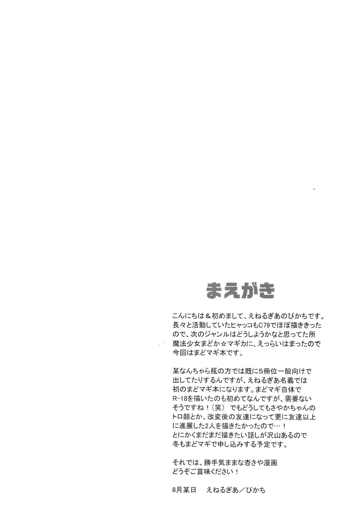 Atashitachi no Seizon Senryaku 4