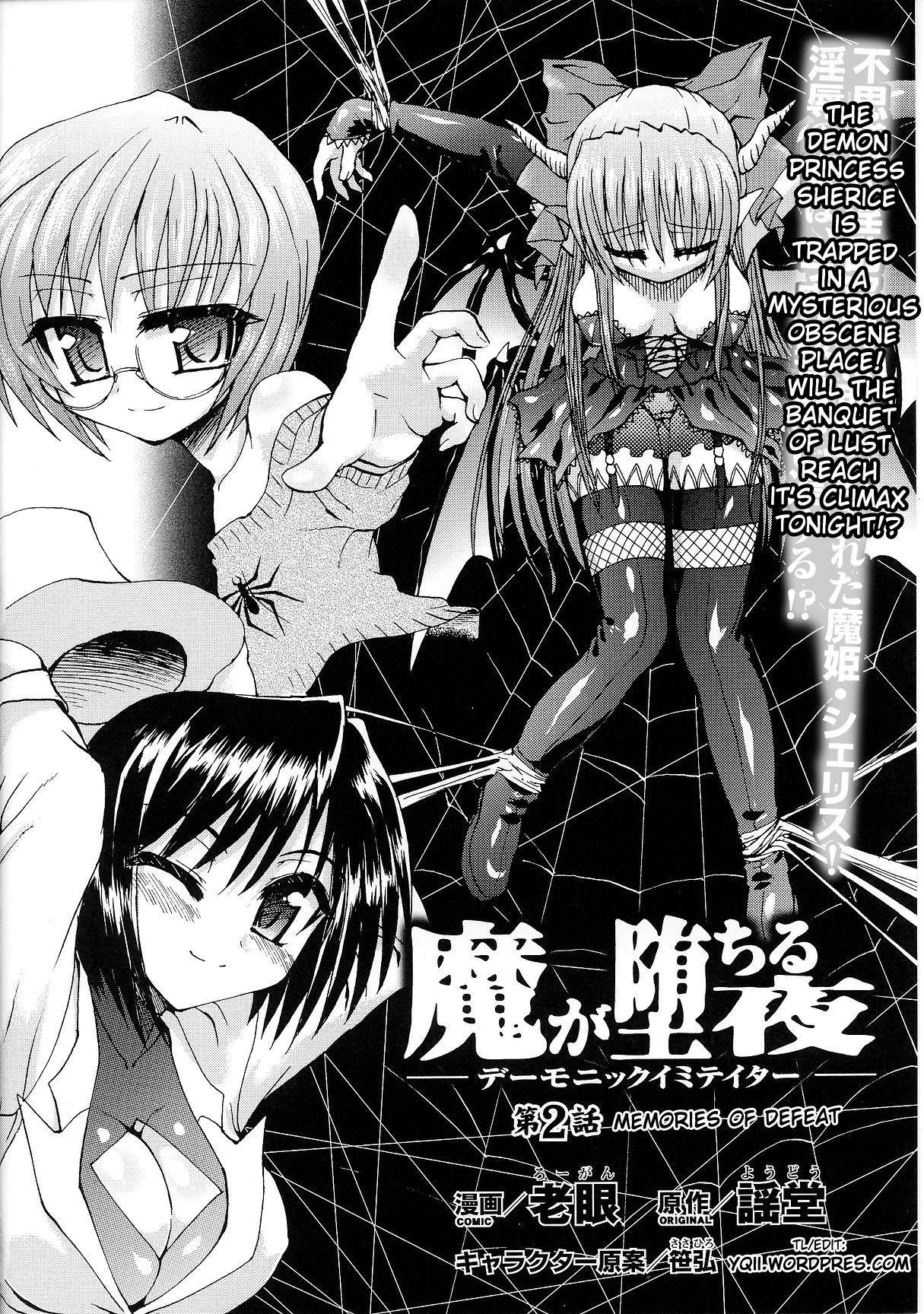 [Rougan] Ma ga Ochiru Yoru (The Night When Evil Falls) - Demonic Imitator Ch. 01-05 [ENG] 25