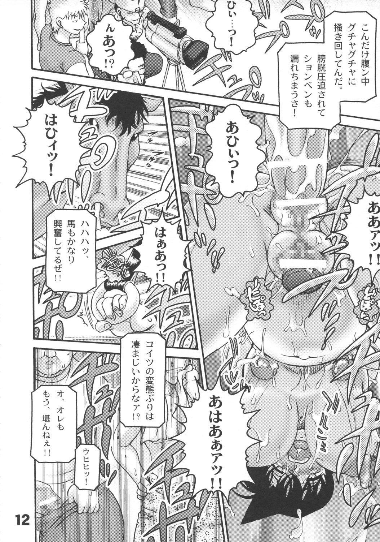 Atsuku Yodonde Toketa Natsu 10