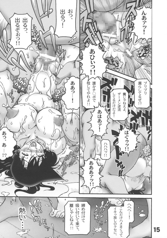 Atsuku Yodonde Toketa Natsu 13
