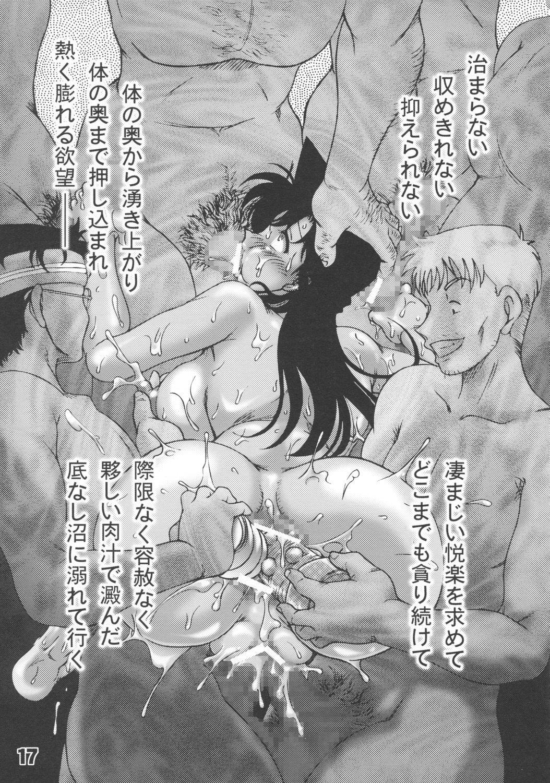 Atsuku Yodonde Toketa Natsu 15