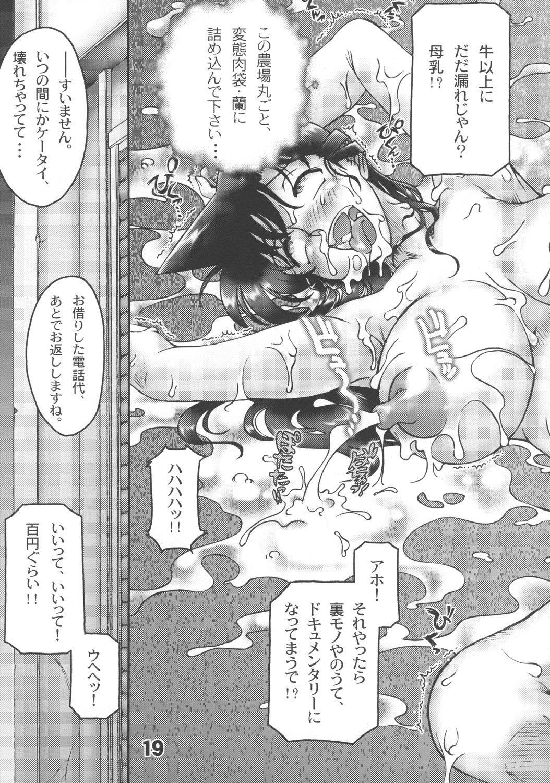 Atsuku Yodonde Toketa Natsu 17