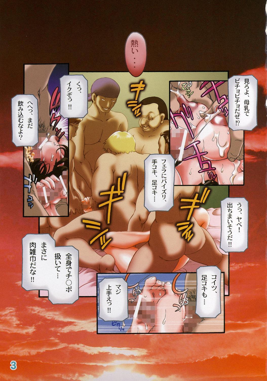 Atsuku Yodonde Toketa Natsu 1