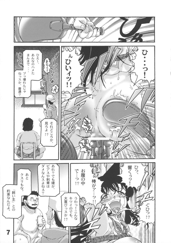 Atsuku Yodonde Toketa Natsu 5