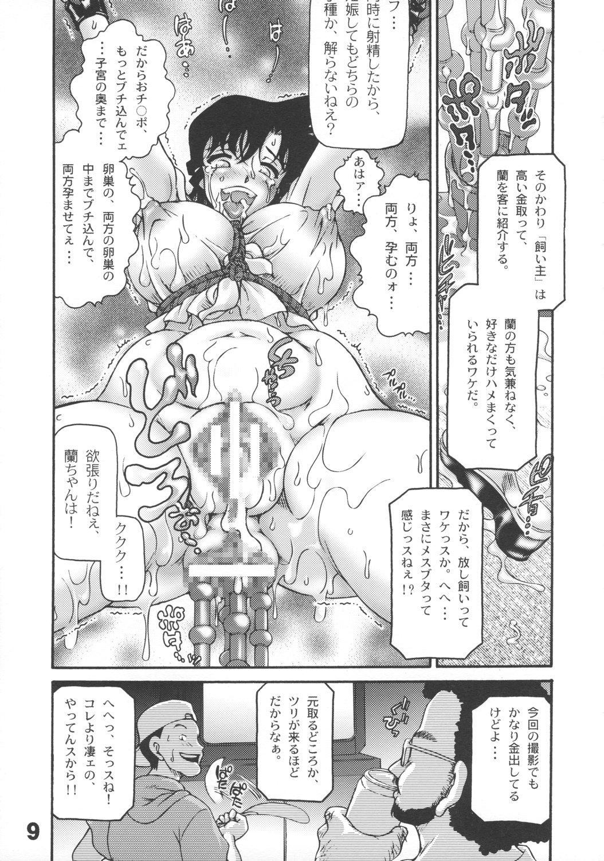 Atsuku Yodonde Toketa Natsu 7