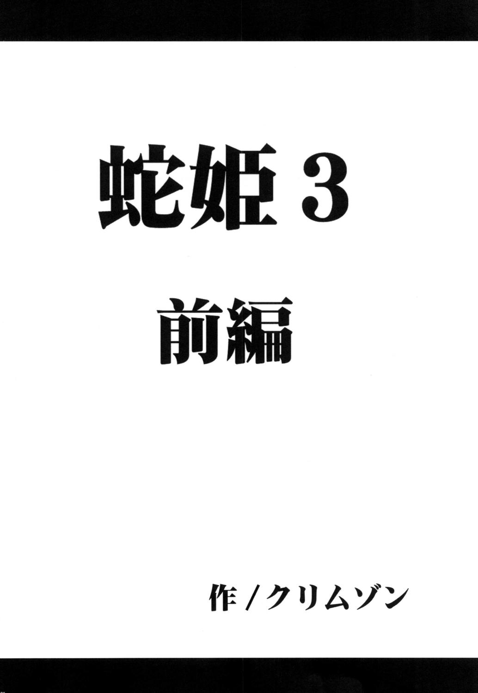 Hebi-hime 3 Bakuro 2