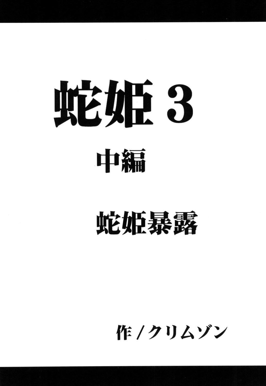 Hebi-hime 3 Bakuro 32