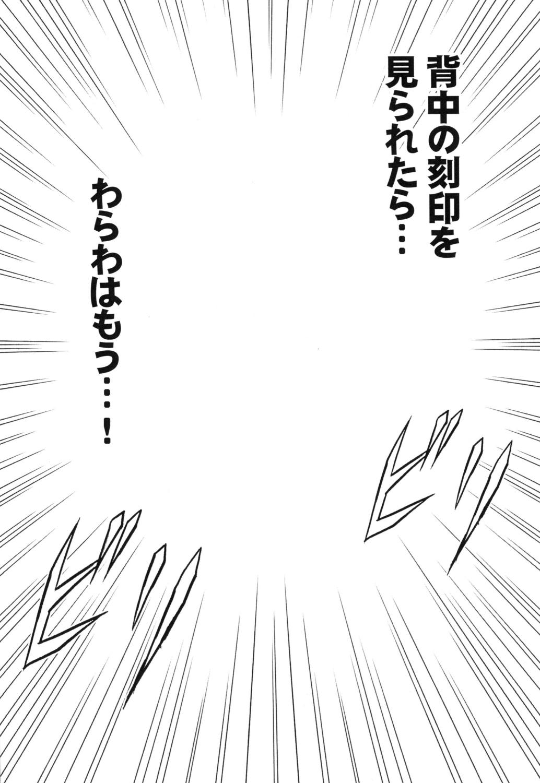 Hebi-hime 3 Bakuro 42