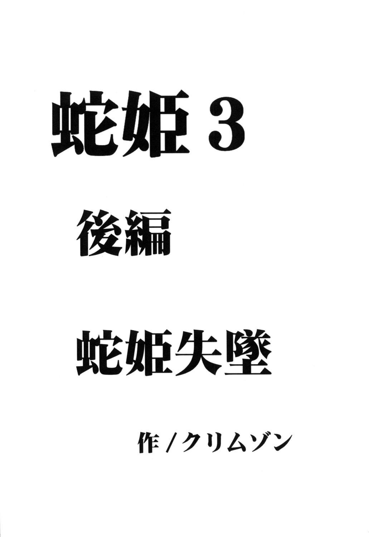 Hebi-hime 3 Bakuro 44