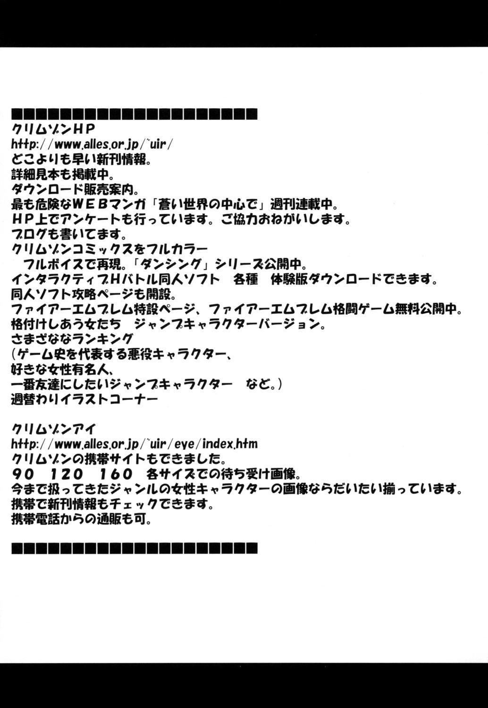 Hebi-hime 3 Bakuro 59