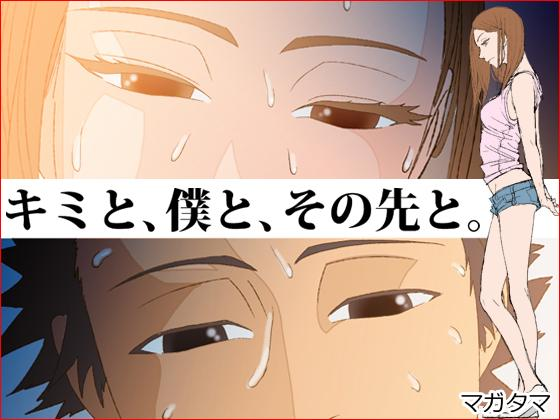 Kimi to, Boku to, Sono Saki to. 0