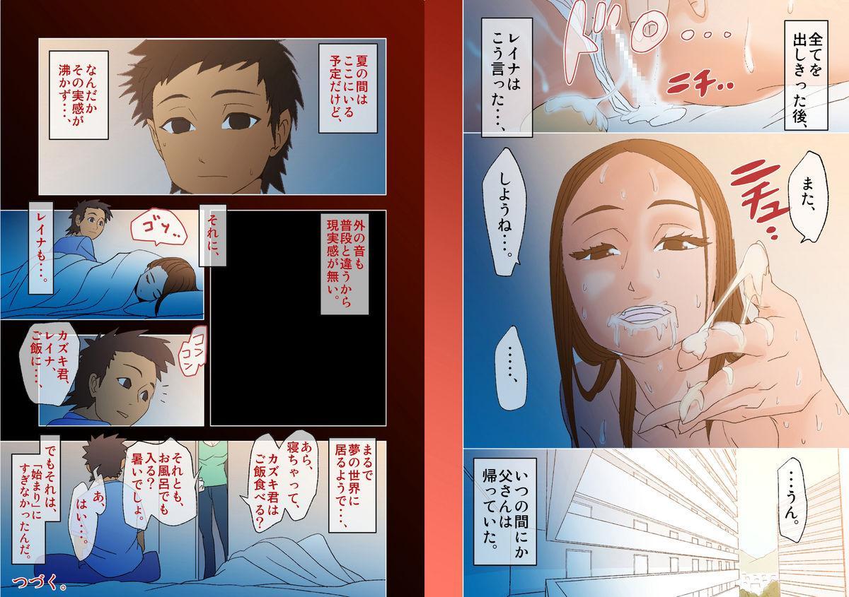 Kimi to, Boku to, Sono Saki to. 9