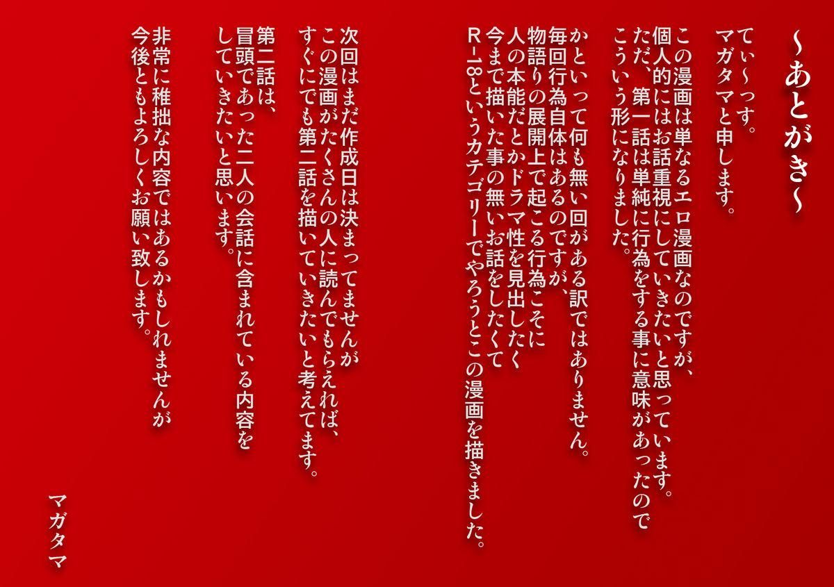 Kimi to, Boku to, Sono Saki to. 10
