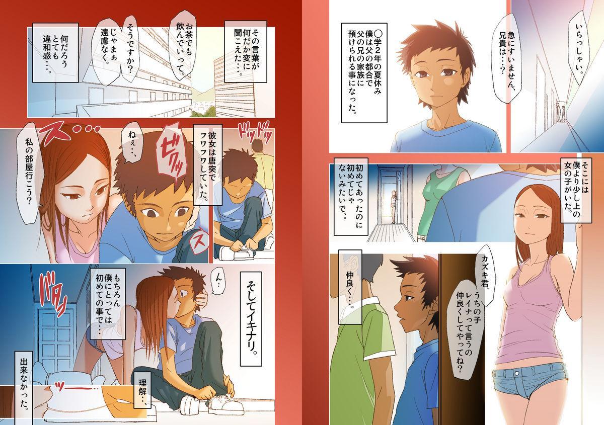 Kimi to, Boku to, Sono Saki to. 3