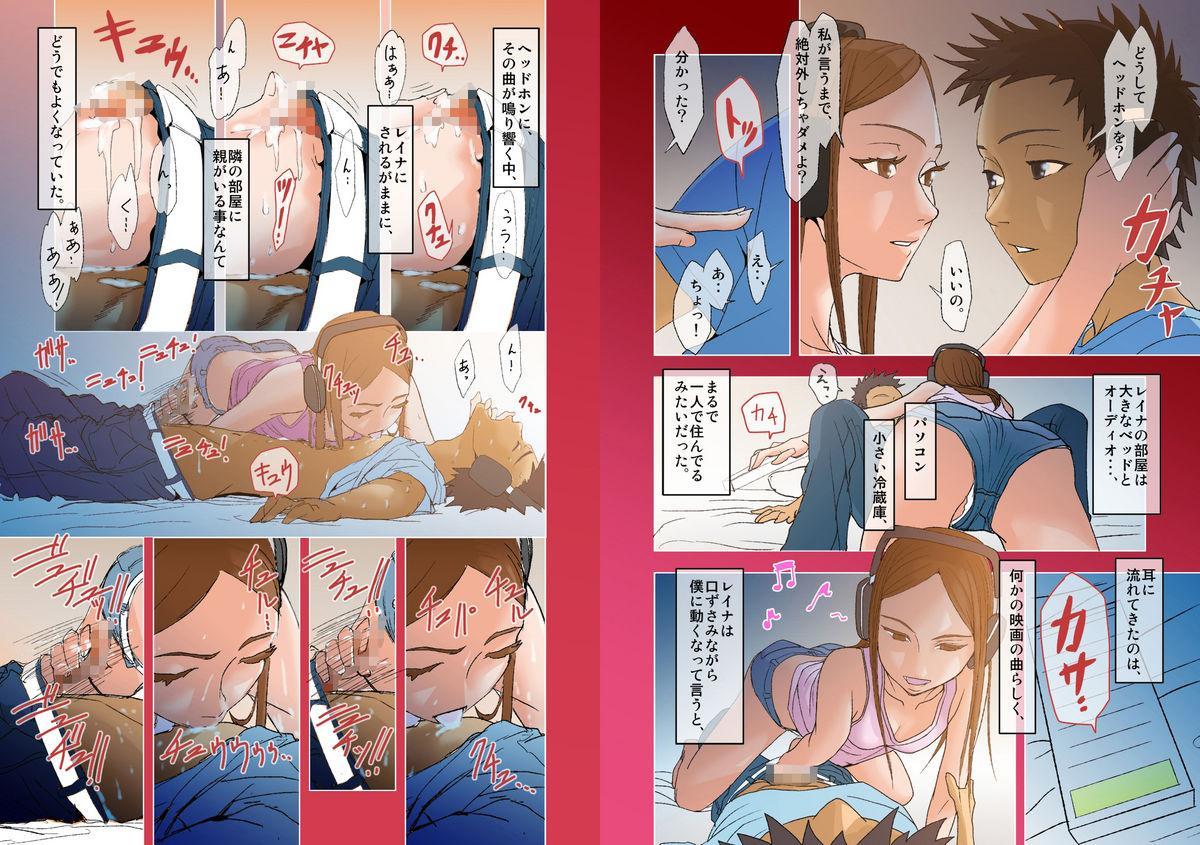 Kimi to, Boku to, Sono Saki to. 4
